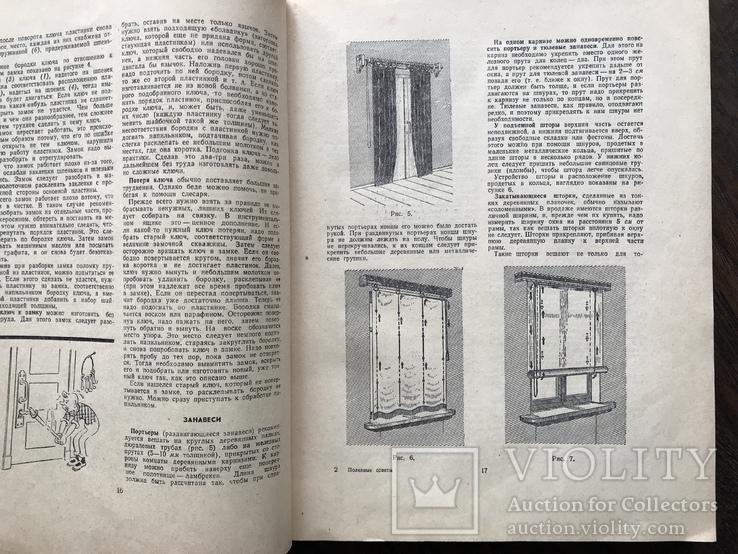 1959 Полезные советы, фото №5