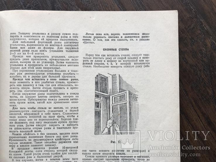 1959 Полезные советы, фото №6