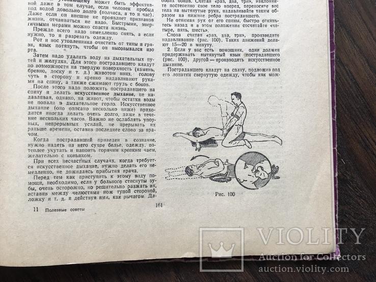 1959 Полезные советы, фото №9