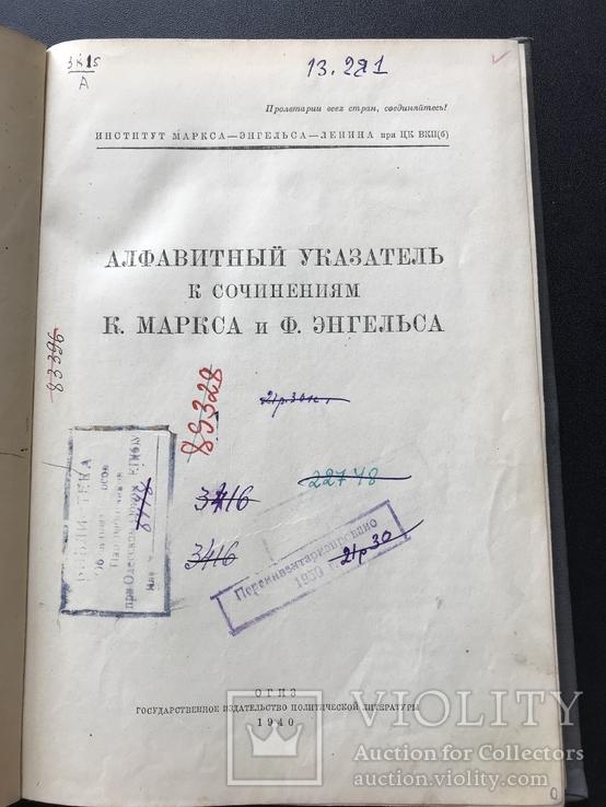 1940 Институт Маркса-Энгельса-Ленина при ЦК ВКП(б) Алфавитный указатель, фото №4