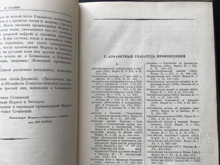 1940 Институт Маркса-Энгельса-Ленина при ЦК ВКП(б) Алфавитный указатель, фото №5