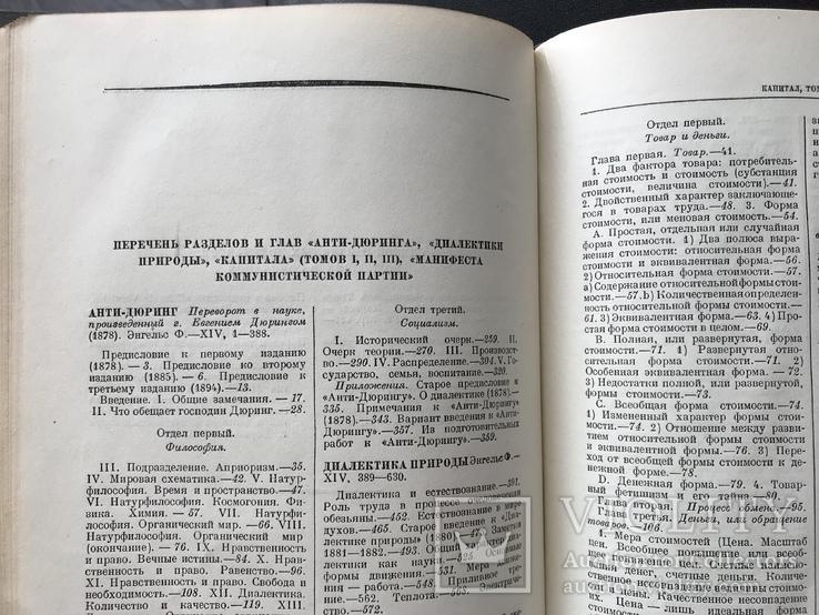 1940 Институт Маркса-Энгельса-Ленина при ЦК ВКП(б) Алфавитный указатель, фото №7