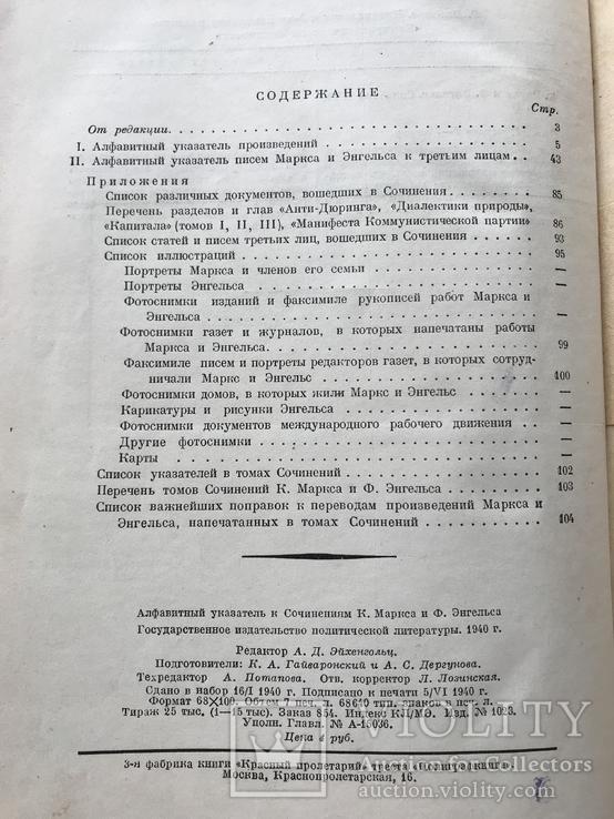 1940 Институт Маркса-Энгельса-Ленина при ЦК ВКП(б) Алфавитный указатель, фото №11