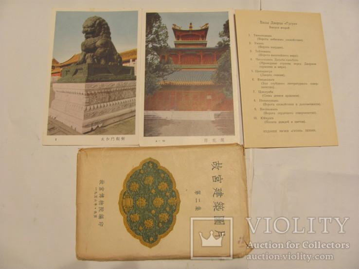 Китай. Дворец Гугун. 20 открыток, фото №6