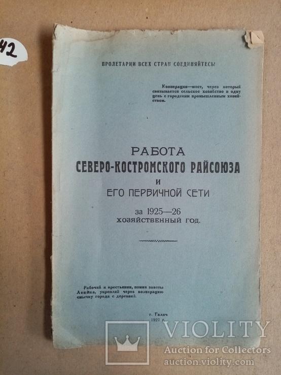 Работа Северо-Костромского райсоюза и его первичной сети 1927 г. тираж 250 экз, фото №3