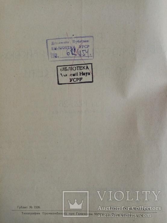 Работа Северо-Костромского райсоюза и его первичной сети 1927 г. тираж 250 экз, фото №5