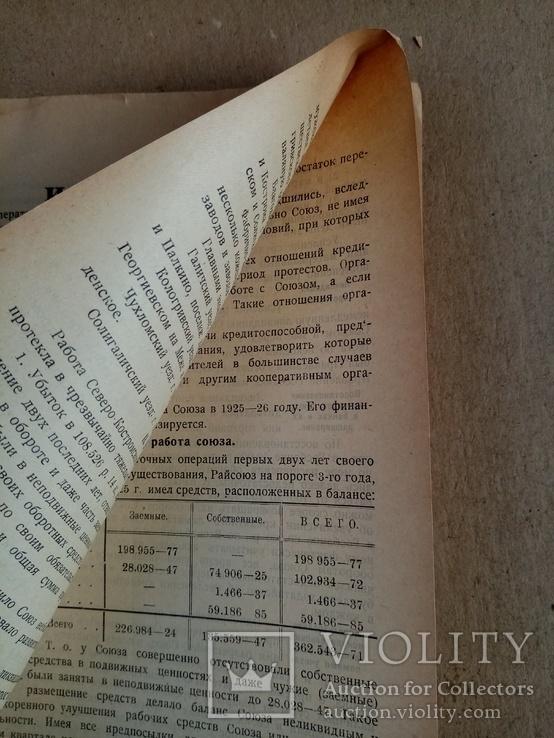 Работа Северо-Костромского райсоюза и его первичной сети 1927 г. тираж 250 экз, фото №7