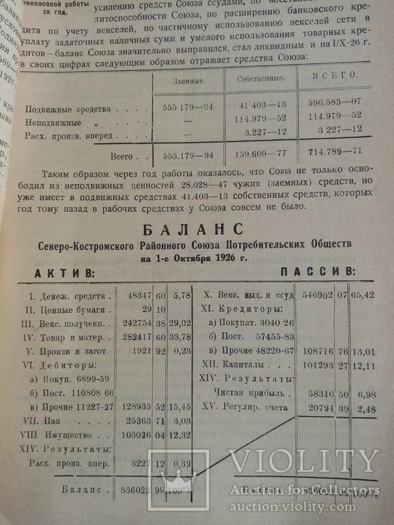 Работа Северо-Костромского райсоюза и его первичной сети 1927 г. тираж 250 экз, фото №8