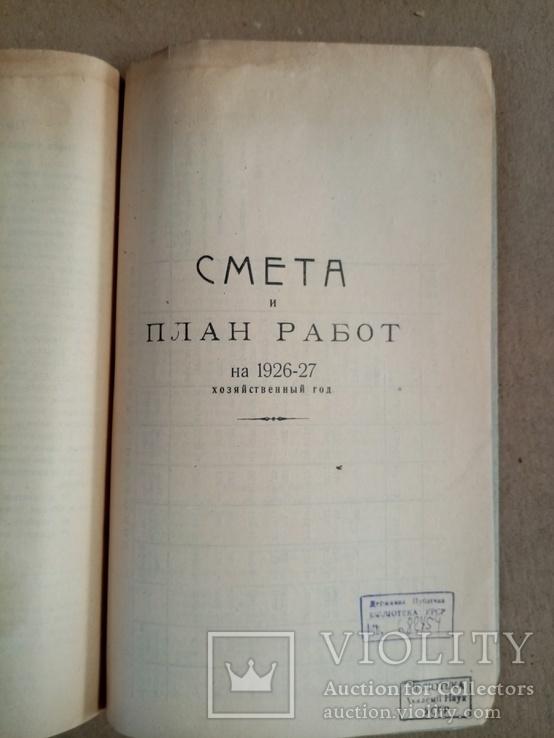 Работа Северо-Костромского райсоюза и его первичной сети 1927 г. тираж 250 экз, фото №10