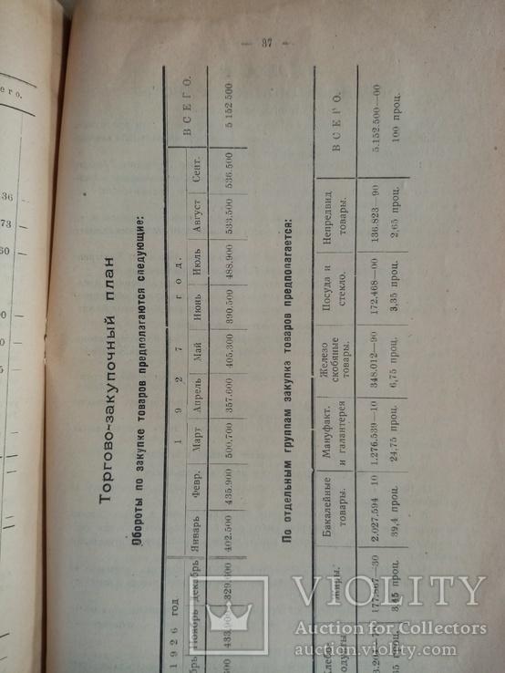 Работа Северо-Костромского райсоюза и его первичной сети 1927 г. тираж 250 экз, фото №11