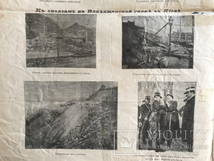 1906 Одесский листок. Оползни в Киеве, фото №3