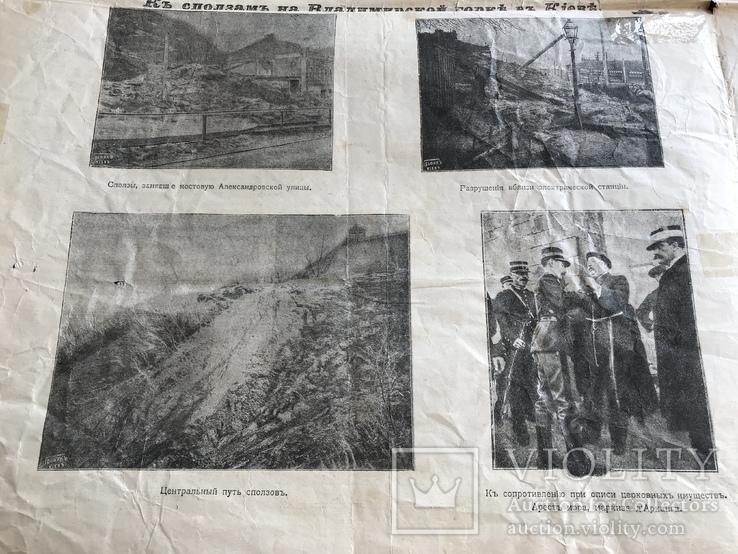 1906 Одесский листок. Оползни в Киеве, фото №4