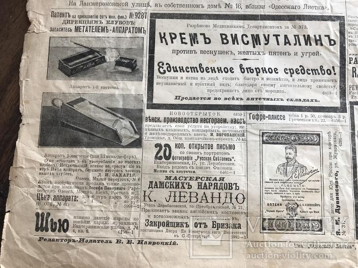 1906 Одесский листок. Оползни в Киеве, фото №11