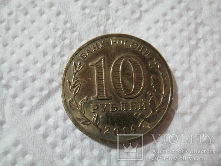 10 рублей  г в с Колпино, фото №2