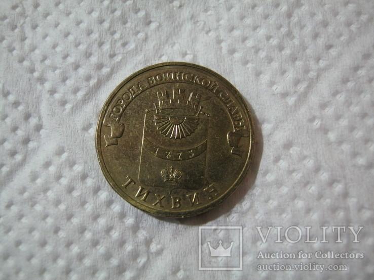 10 рублей  г в с Тихвин (1), фото №2