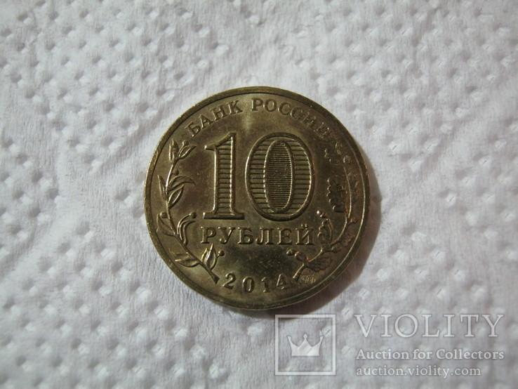 10 рублей  г в с Тихвин (1), фото №3