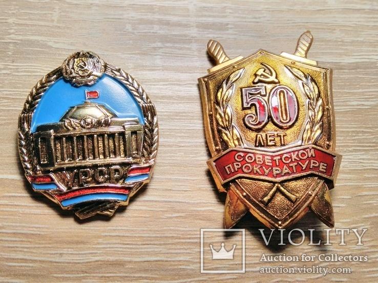 50лет Советской прокуратуре + бонус, фото №2