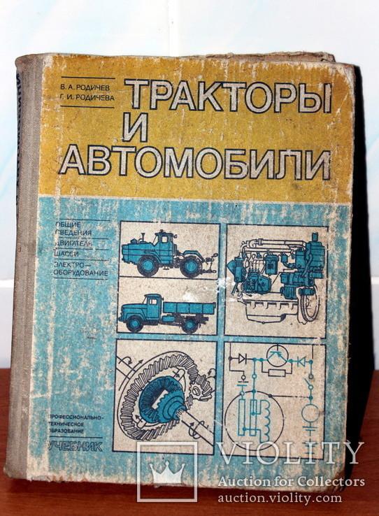 """Ремонт """"Трактора и Автомобили """"(СССР-1982), фото №2"""