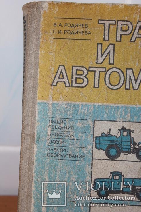 """Ремонт """"Трактора и Автомобили """"(СССР-1982), фото №3"""