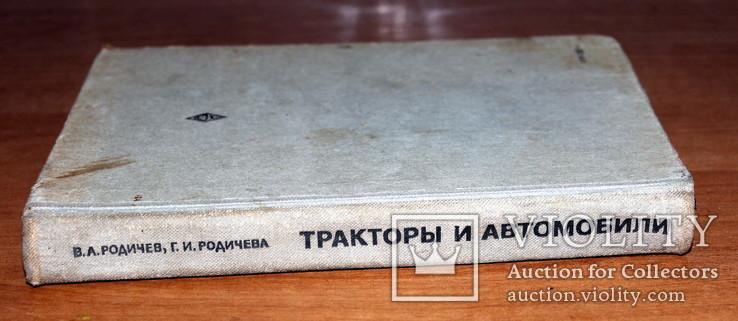 """Ремонт """"Трактора и Автомобили """"(СССР-1982), фото №4"""