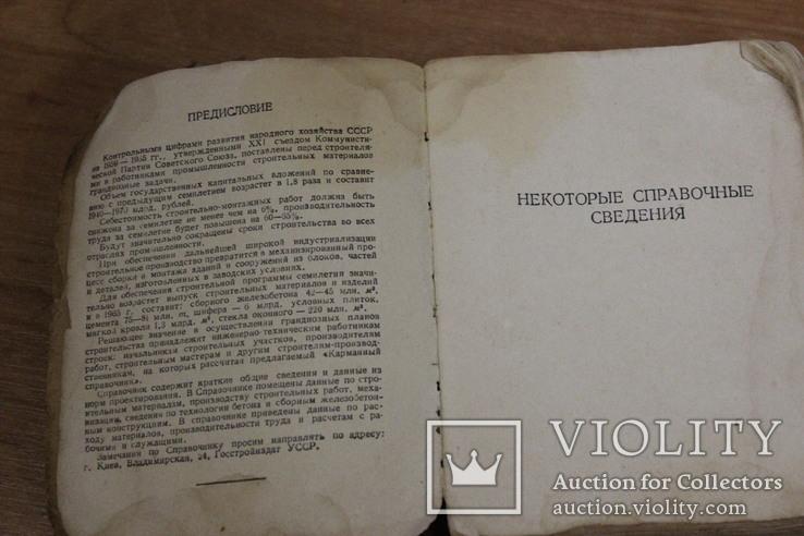 (карманный) Краткий справочник строителя (1955)-нужна реставрация, фото №7