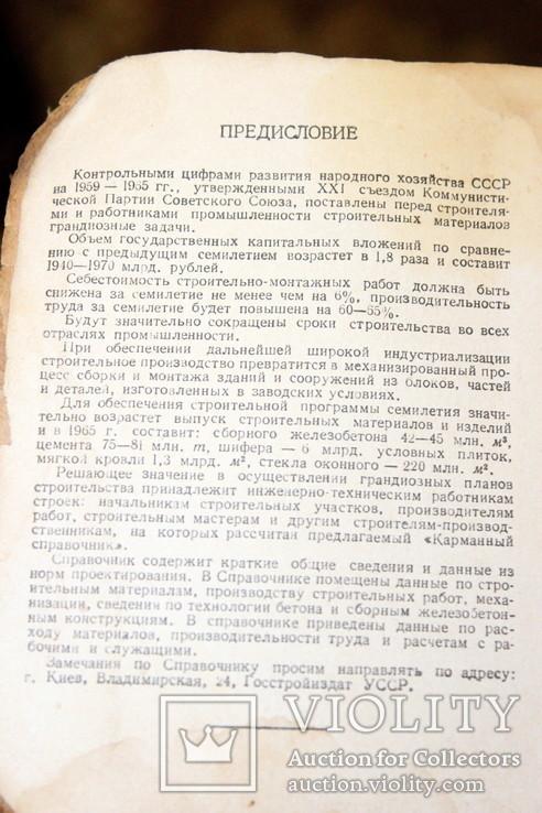 (карманный) Краткий справочник строителя (1955)-нужна реставрация, фото №9