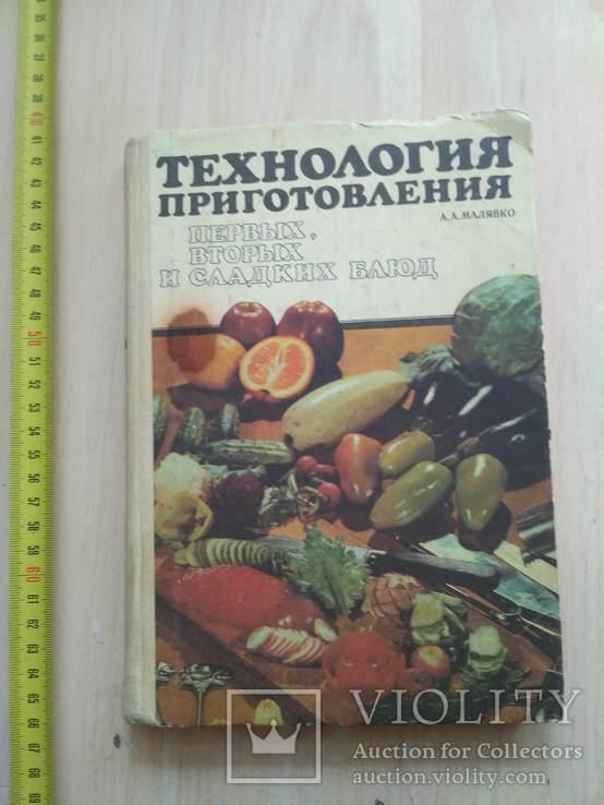 "Малявко ""Технология приготовления блюд"" 1988р., фото №2"