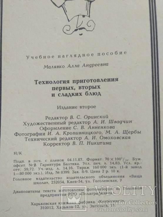 "Малявко ""Технология приготовления блюд"" 1988р., фото №5"
