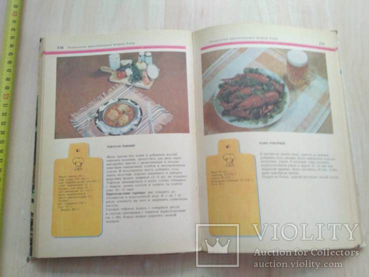 "Малявко ""Технология приготовления блюд"" 1988р., фото №6"