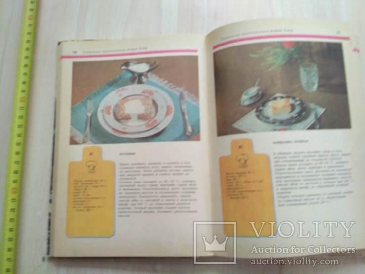 "Малявко ""Технология приготовления блюд"" 1988р., фото №7"