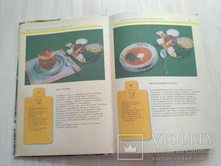 "Малявко ""Технология приготовления блюд"" 1988р., фото №8"