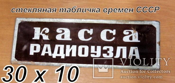 Табличка из стекла. (стеклянная табличка)Времен СССР., фото №2