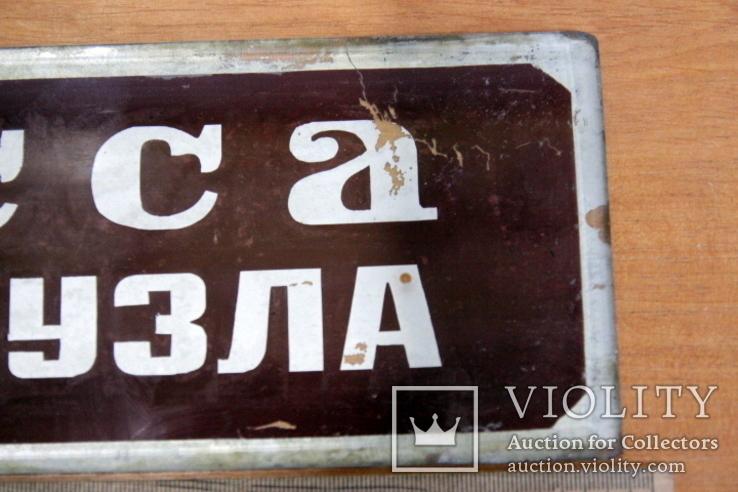 Табличка из стекла. (стеклянная табличка)Времен СССР., фото №6