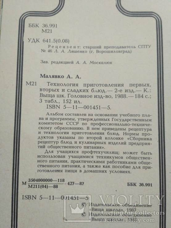 "Малявко ""Технология приготовления блюд"" 1988р., фото №10"