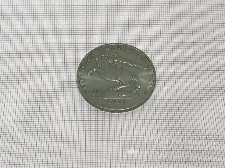 5 рублей 1991 Давиду Сасунскому, фото №2