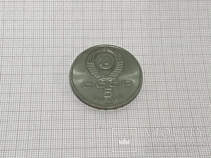 5 рублей 1991 Давиду Сасунскому, фото №3