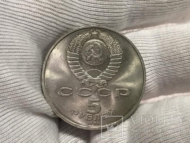 5 рублей 1991 Давиду Сасунскому, фото №5