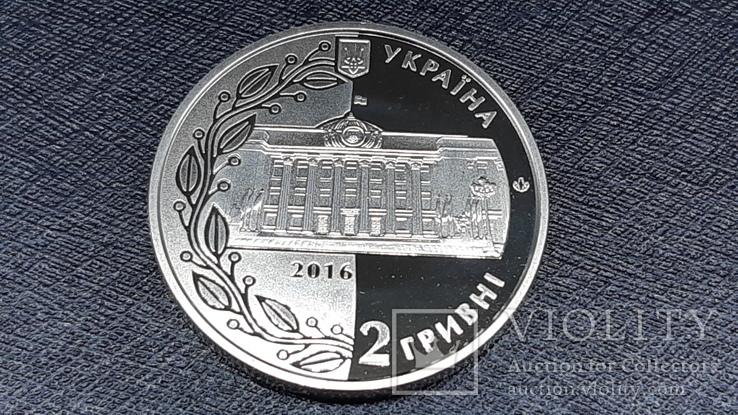 2 гривні 2016 року 20 років Конституції, фото №4
