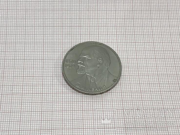 1 рубль 1985 115 лет со дня рождения В. И. Ленина, фото №3