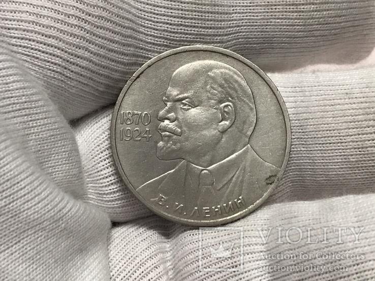 1 рубль 1985 115 лет со дня рождения В. И. Ленина, фото №2