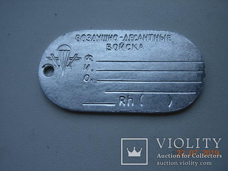 Жетон военнослужащего ВДВ., фото №2
