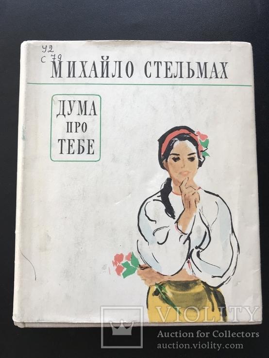 1976 М.Стельмах Дума про тебе. Подiлля  в 20-40х роках, фото №2
