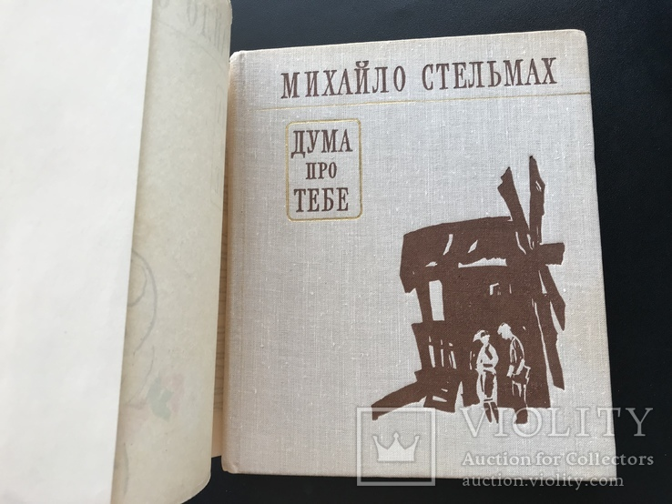 1976 М.Стельмах Дума про тебе. Подiлля  в 20-40х роках, фото №3