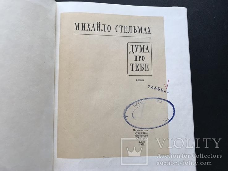 1976 М.Стельмах Дума про тебе. Подiлля  в 20-40х роках, фото №4