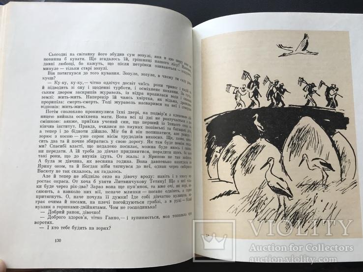 1976 М.Стельмах Дума про тебе. Подiлля  в 20-40х роках, фото №6