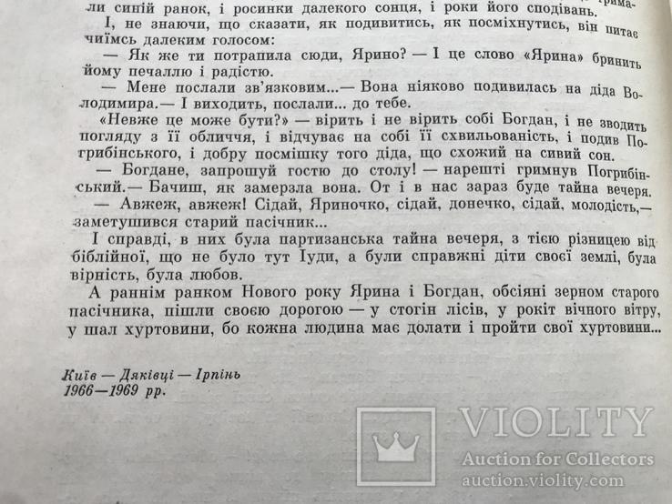 1976 М.Стельмах Дума про тебе. Подiлля  в 20-40х роках, фото №7