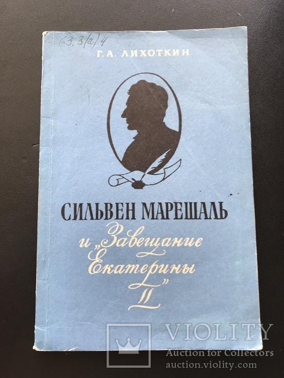 1974 Завещание Екатерины 2, фото №2