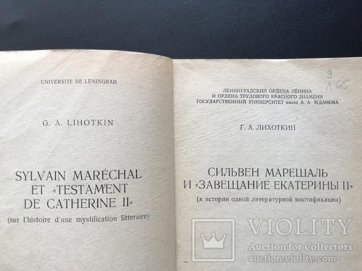 1974 Завещание Екатерины 2, фото №3