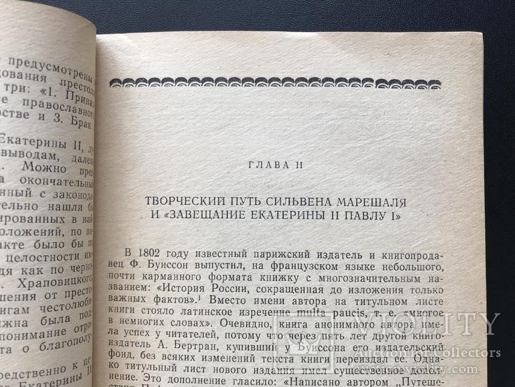 1974 Завещание Екатерины 2, фото №5