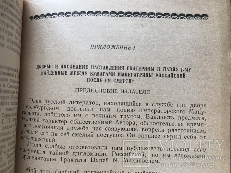 1974 Завещание Екатерины 2, фото №8